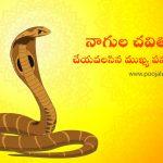 naga-chaturthi-puja