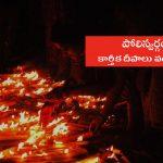 history of poli swargam nomu