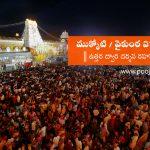 significance-of-vaikuntha-ekadasi-or-mukkoti-ekadasi