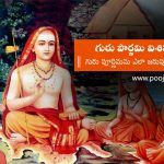 Importance of Guru Purnima