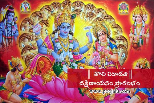 importance-of-toli-ekadasi