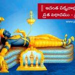 anantha-padmanabha-swamy-vratham-pooja-procedure