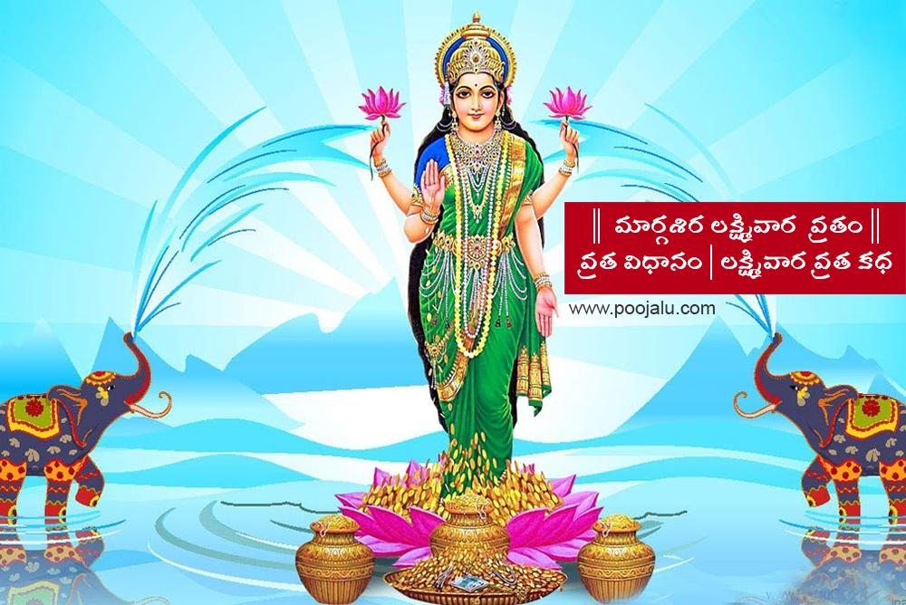 margasira-lakshmi-vara-vratham