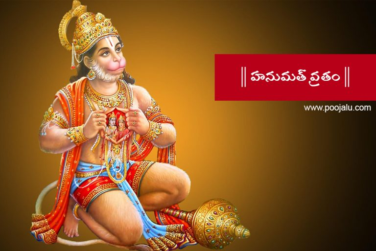 importance-of-hanuman-vratham