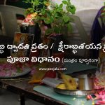 How To Perform Ksheerabdi Dwadasi Vratam Pooja