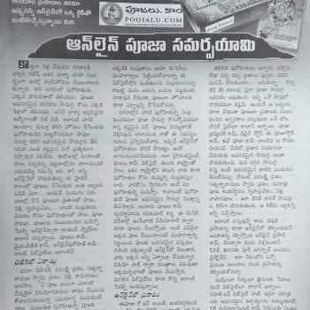 Online Pandit Booking & Pooja Services Article by Eenadu