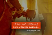 Why are marriages in same Gotra prohibited