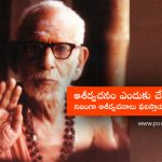 what is the use of ashirvachanam mantra