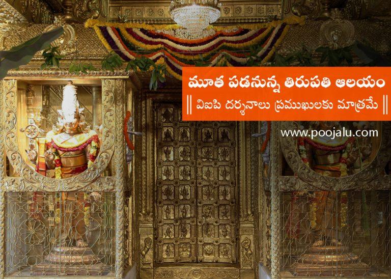 closing-of-tirupati-temple-doors