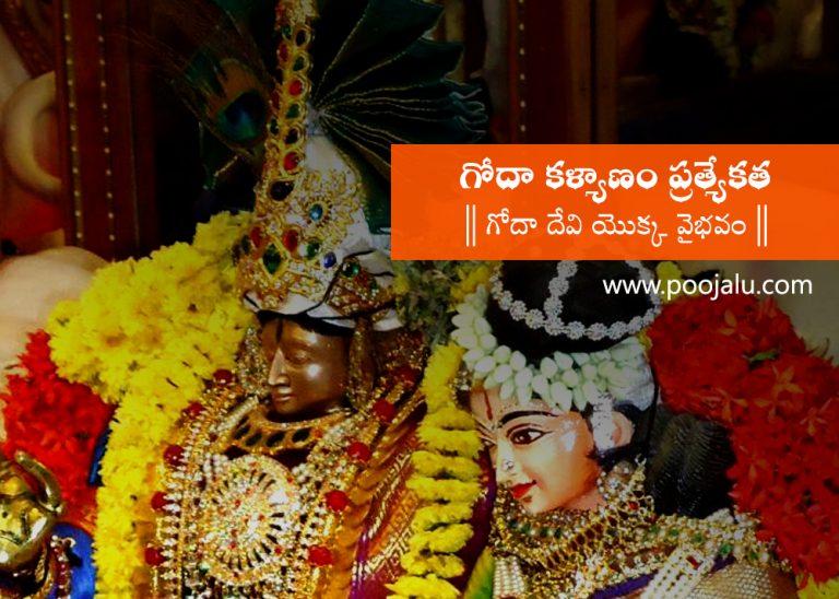 goda-kalyanam