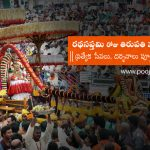 ttd-cancelled-special-darshanas-and-sevas-on-ratha-saptami-day