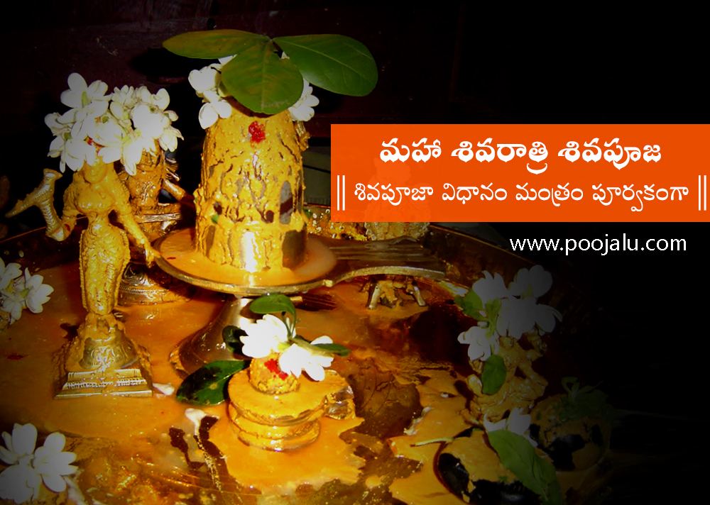 maha shivaratri shiva pooja procedure