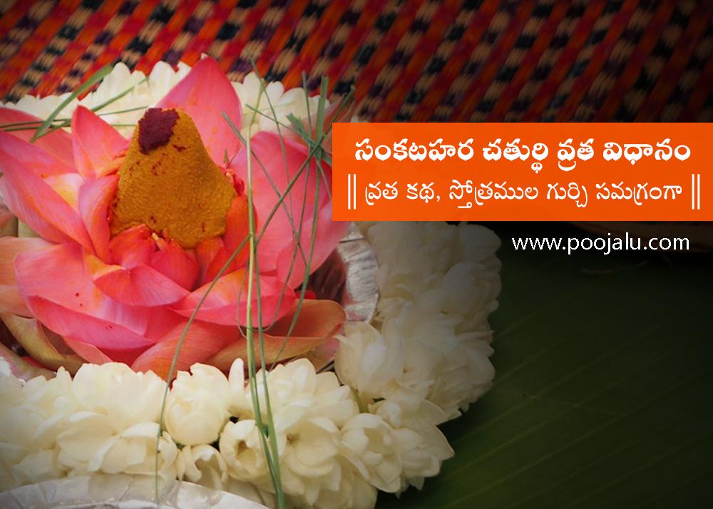 Sankatahara Chaturthi vratham