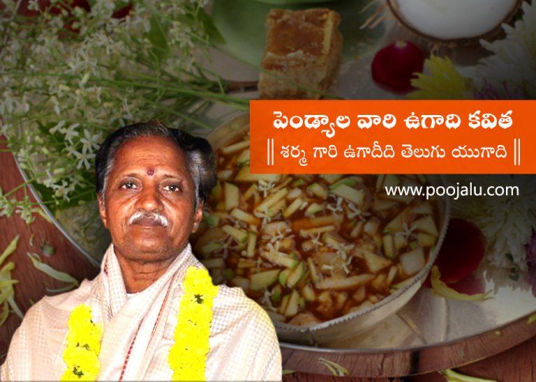 ugadi-lakshmi-kavita